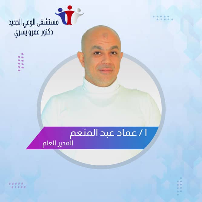 أ/ عماد عبد المنعم