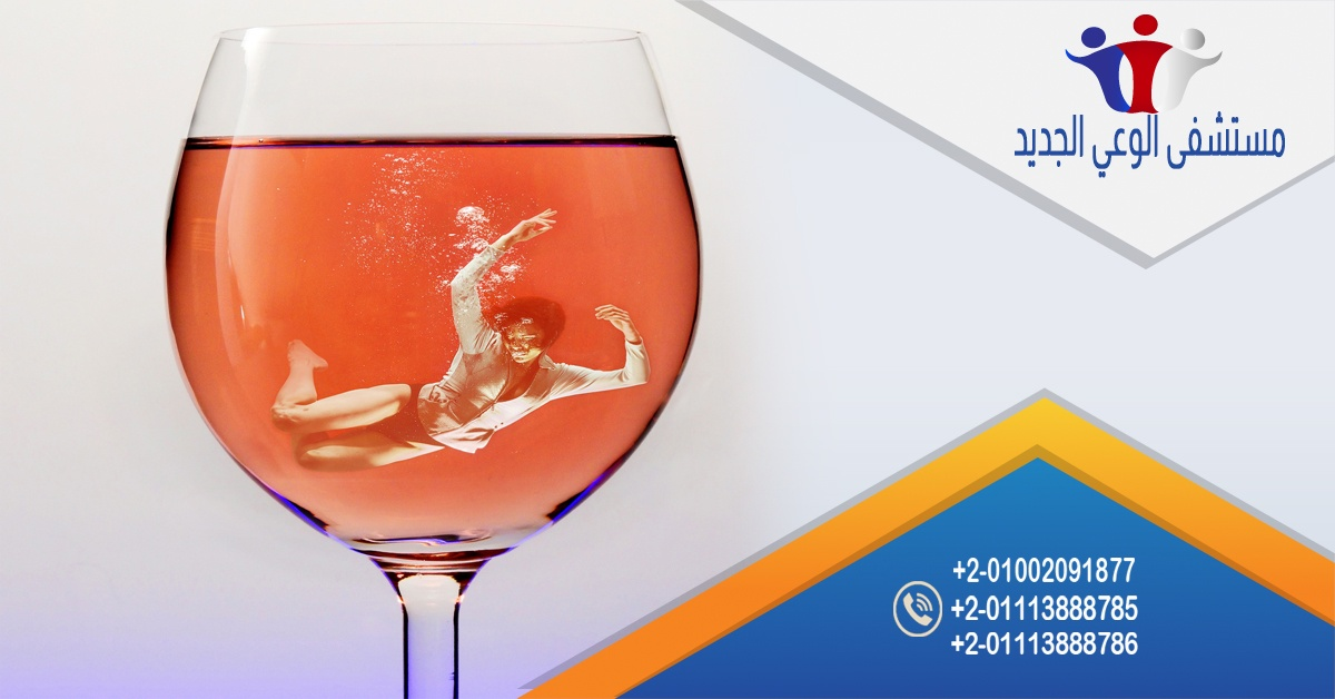 علاج ادمان الخمر في الاردن