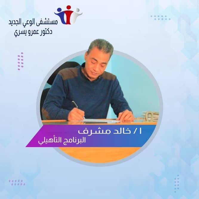 ا/ خالد مشرف