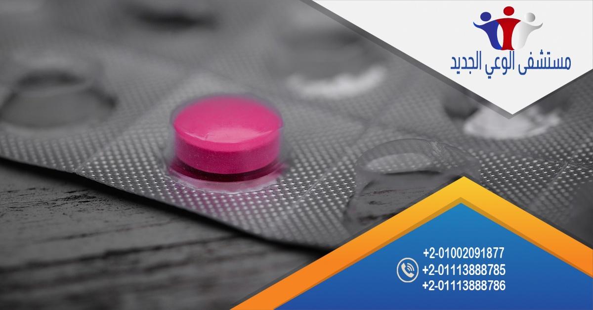 ادوية لعلاج الادمان